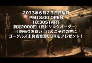 2013年6月23日 Cavern Beat LIVE告知映像